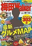 梅田Walker 2017年版 ウォーカームック