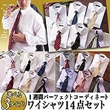1週間着こなせる♪ Yシャツ&ネクタイ 【14点セット】 スマートスタイル
