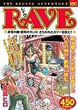 RAVE 非情の敵・獣剣のランス! さらわれたエリーを救え!! アンコール刊行 (講談社プラチナコミックス)