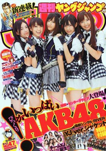 ヤングジャンプ 2009年 11/5号 [雑誌]