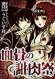 血骨の謝肉祭 (ぶんか社コミックス)