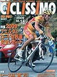 サイクルスポーツ増刊 2009年11月号 2009年 11月号 [雑誌]