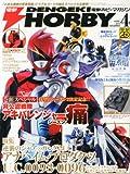 電撃HOBBY MAGAZINE (ホビーマガジン) 2013年 04月号 [雑誌]