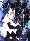 AURORA GEM―山本ヤマト・イラスト集 (SQ.Illust Collection Vol. 1)