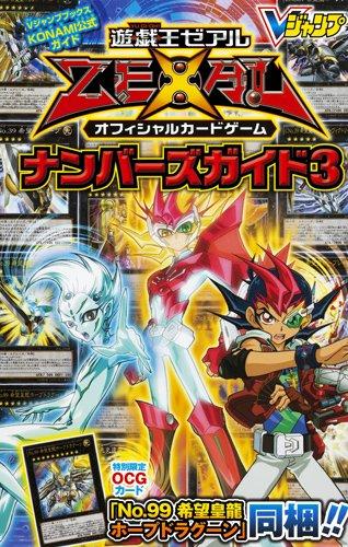 遊・戯・王ZEXAL OCG ナンバーズガイド3 KONAMI公式ガイド (Vジャンプブックス)