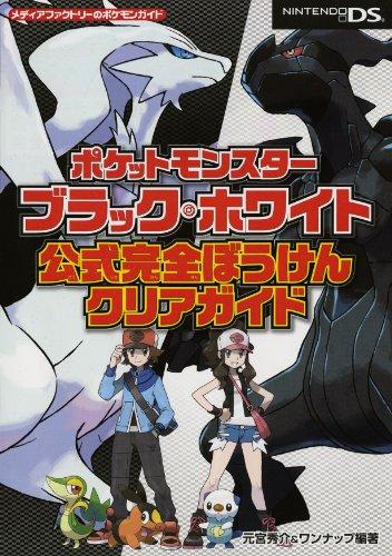 ポケットモンスターブラック・ホワイト 公式完全ぼうけんクリアガイド (メディアファクトリーのポケモンガイドシリーズ)