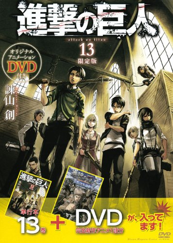 Attack on Titan - Shingeki No Kyojin - Vol.13 Limited Edition with Original DVD