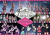 Hello! Project ひなフェス2014 ~Fullコース~〈メインディッシュはモーニング娘。'14です。〉 [DVD]