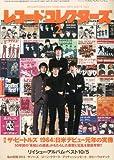 レコード・コレクターズ 2014年 02月号 [雑誌]