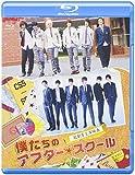映画「僕たちのアフタースクール」 [Blu-ray] -