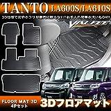 タント タントカスタム LA600S LA610S 対応 3Dフロアマット 4Pセット VALFEE バルフィ FJ4002