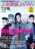 人気歌謡JAPAN Vol.5 2012年 5/10号