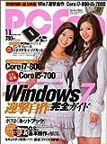 PC Fan (ピーシーファン) 2009年 11月号 [雑誌]