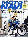 MOTO NAVI (モト・ナビ) 2009年 04月号 [雑誌]