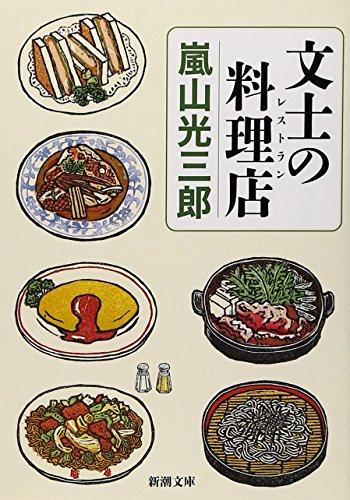 文士の料理店 (新潮文庫)の詳細を見る