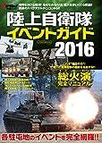 陸上自衛隊イベントガイド2016 (イカロス・ムック Jグランド特選ムック)