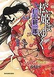 松姫はゆく