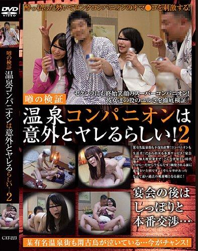 噂の検証 温泉コンパニオンは意外とやれるらしい!2 [DVD]