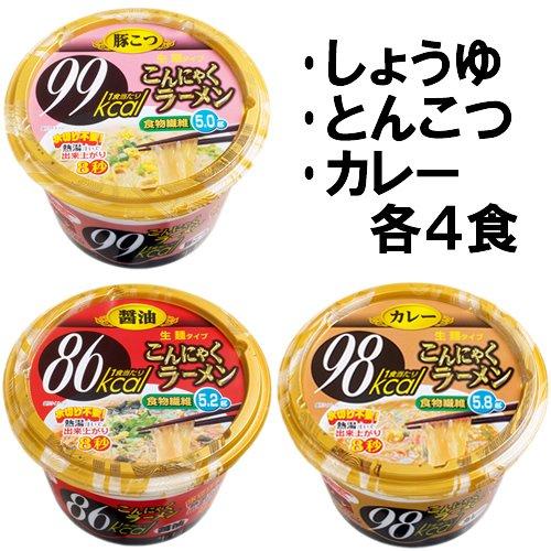 ダイエット食品の定番!カップこんにゃくラーメン3種類・12食セット