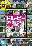 ドルーピー DVD BOX (DVD付)