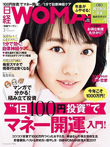 日経 WOMAN 2017年3月号 大きい表紙画像