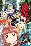 遮那王 義経 源平の合戦(21) (講談社コミックス月刊マガジン)