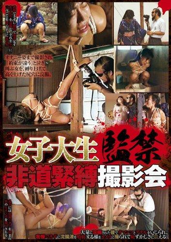 女子大生監禁 非道緊縛撮影会 [DVD]