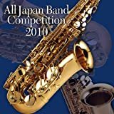 全日本吹奏楽コンクール2010 Vol.6<高等学校編I>