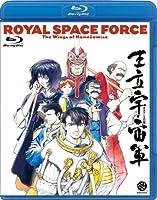 王立宇宙軍 オネアミスの翼 [Royal Space Force−The Wings of Honneamise] [Blu-ray]