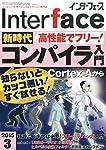 Interface (インターフェース) 2015年 03月号