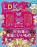 LDK mini (エル・ディー・ケー ミニ)  :LDK 2017年 01 月号増刊 [雑誌]