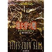 地を穿つ魔 <タイタス・クロウ・サーガ> (創元推理文庫)