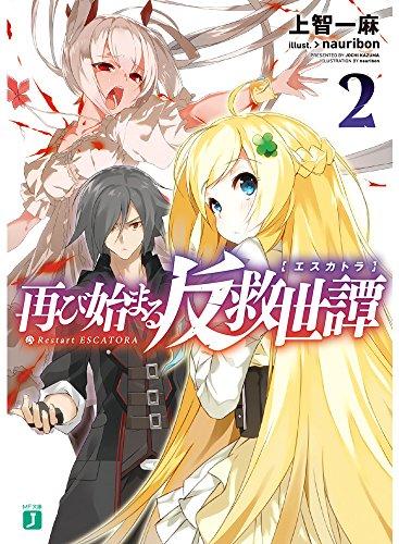 再び始まる反救世譚(エスカトラ)2 (MF文庫J)
