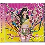 恋するフォーチュンクッキー[劇場盤](特典なし) [CD] AKB48 [CD] AKB48