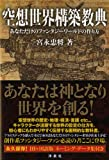 空想世界構築教典 [単行本(ソフトカバー)] / 宮永 忠将 (著); 洋泉社 (刊)