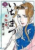 いちまつ捕物帳 3 (ビッグコミックス)