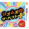 Rhythm Tengoku the Best Japan Inport