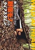 野宿モノというライフスタイル―強く生きることの力になる! (ワールド・ムック 774)