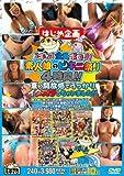 ドキッ!全員ポロリ!素人娘のビキニ祭り4時間!!夏の開放感でうっかりイタズラしちゃいました!! はじめ企画 [DVD]