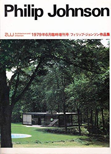 フィリップ・ジョンソン作品集  a+u 1979年6月臨時増刊 (a+u 建築と都市)