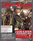 電撃PlayStation (プレイステーション) 2015年 11/12号 Vol.601 [雑誌]