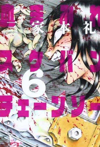 血まみれスケバンチェーンソー 6 (ビームコミックス)