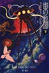 宙の地図 (下) (ハヤカワ文庫NV)