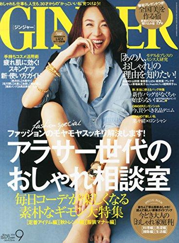 GINGER (ジンジャー) 2014年 09月号 [雑誌]