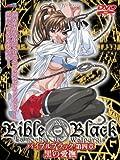 Bible Black 第四章