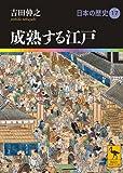 成熟する江戸 日本の歴史17