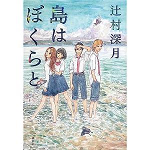 """島はぼくらと """" style="""