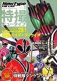 Newtype THE LIVE (ニュータイプ・ザ・ライブ) 2009年 03月号 [雑誌]