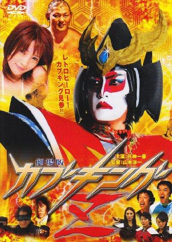 カブキングZ [DVD]