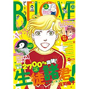 BE・LOVE 2016年23号12月1日号 [2016年11月15日発売] [雑誌]
